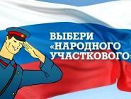 В Архангельской области стартует конкурс «Народный участковый – 2018»