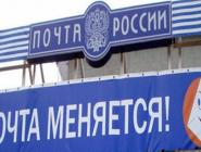 «Почта России» сократила время ожидания в очередях