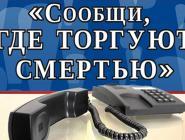 В Архангельской области проходит акция «Сообщи, где торгуют смертью»