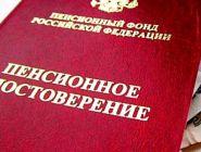 Минфин заявил о «зависании» проекта о пенсионном капитале россиян