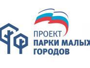 «Парки малых городов»: в Архангельской области будут благоустроены места отдыха в 12 городах региона