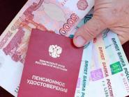 О региональной социальной доплате к пенсии
