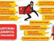 Правоохранительные органы предупреждают о росте мошенничеств с использованием информационно-телекоммуникационных технологий