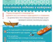 В Котласском районе перевернулась моторная лодка с людьми. Водителем ПЧ-88 спасëн пятилетний ребёнок