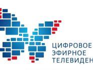 В двадцати российских регионах сегодня отключают аналоговое вещание