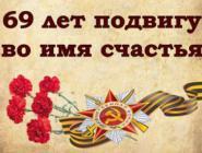 Поздравление от Главы города к 9-му мая