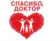 Благодарность от пациентов сотрудникам Коряжемской больницы