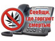 Дан старт второму этапу общероссийской антинаркотической акции «Сообщи, где торгуют смертью»