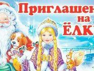Роскомнадзор предупреждает о мошенниках на сайтах с билетами на новогодние елки