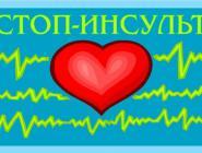 Тема «телефона здоровья» 25 декабря — «Стоп, инсульт!»