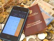 Комитет Госдумы одобрил законопроект о пересчёте пенсий малообеспеченным гражданам