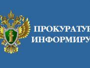 О результатах деятельности органов прокуратуры области по надзору за исполнением законодательства о погребении и похоронном деле