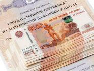 Программу материнского капитала в России хотят продлить до 2025 года