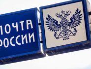 «Почта России» привлечена к административной ответственности
