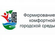 В Поморье в 2019 году благоустроено более 230 дворовых и общественных территорий