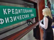 С 1 марта россиянам стало сложнее получить в банках кредиты