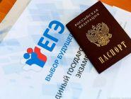 В России рассказали об изменении перечня обязательных ЕГЭ
