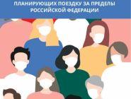 Памятка для граждан, планирующих поездку за пределы Российской Федерации
