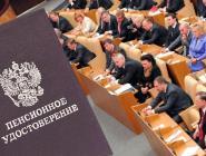 Политологи одобрили идею о добровольном отказе депутатов от пенсионных прибавок за статус