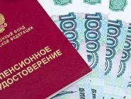 Рост пенсий россиян закрепят в Конституции