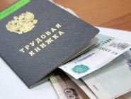В России установили размеры пособий по безработице на 2020 год