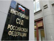 Конституционный суд признал незаконным запрет на митинги у госучреждений в регионах