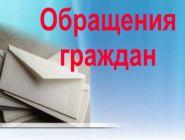 Итоги работы прокуратуры области по рассмотрению обращений и приему граждан в 2020 году