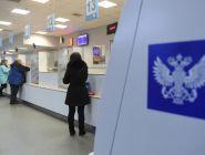 2 и 3 апреля отделения «Почты России» работают в установленном режиме