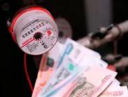 В России отменили штрафы за несвоевременную оплату ЖКХ
