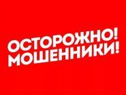 Более 800 тысяч рублей перевели коряжемцы на счета мошенников за два дня