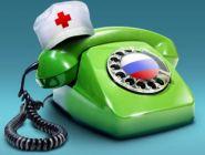 В апреле будут работать три «Телефона здоровья»