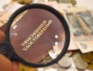 Ожидаемый период выплаты накопительной пенсии могут продлить