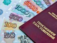 Российским пенсионерам готовят выплату в 2000 рублей