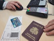 Вступает в силу закон об удаленной идентификации