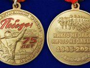 Ветеранам вручат памятные медали