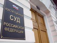Конституционный суд уточнил порядок получения разрешений на митинги