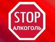 В Коряжме проходит операция «Алко-Стоп»