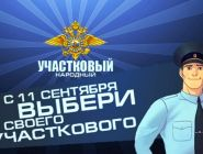 Котлашанин прошел во второй этап Всероссийского конкурса «Народный участковый – 2020»
