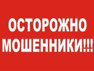 Жительница Коряжмы перевела мошенникам более миллиона рублей