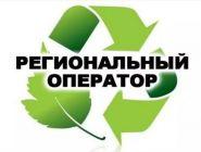 В Поморье объявлен конкурс по отбору регионального оператора