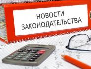 Что изменится в России в июле?