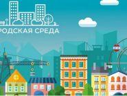 В Архангельской области определены города – лидеры рейтингового голосования по объектам благоустройства 2021 года