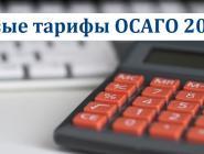 Обнародованы новые тарифы ОСАГО
