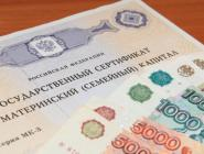 Объём направленных по программе маткапитала средств превысил 2,2 трлн рублей