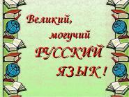 В День русского языка у осужденных прошел экзамен по этому предмету