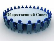 В Коряжме сформирован Общественный совет