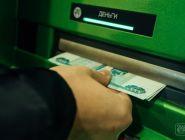 Генпрокуратура сообщила о новом виде мошенничества через банкоматы