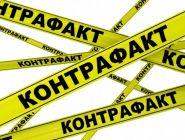 Методы борьбы с контрафактной продукцией обсудили в региональном правительстве