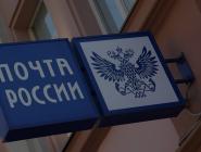 «Почта России» сообщает о режиме работы в период с 30 марта по 3 апреля