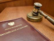 Верховный Суд России поддержал позицию губернатора области в споре по региональному закону об административных правонарушениях